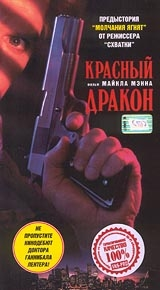 Russian VHS version 1