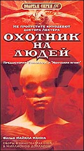 Russian VHS version 2